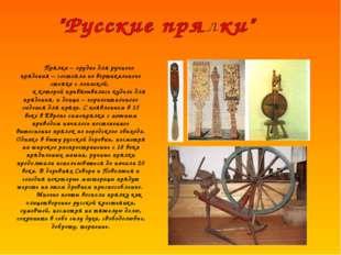 Прялка – орудие для ручного прядения – состояла из вертикального стояка с лоп