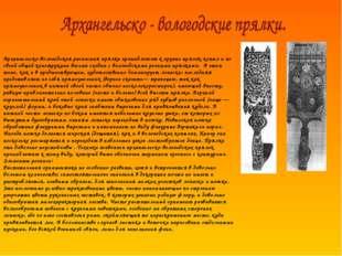 Архангельско-вологодская расписная прялка принадлежит к группе прялок-копыл и