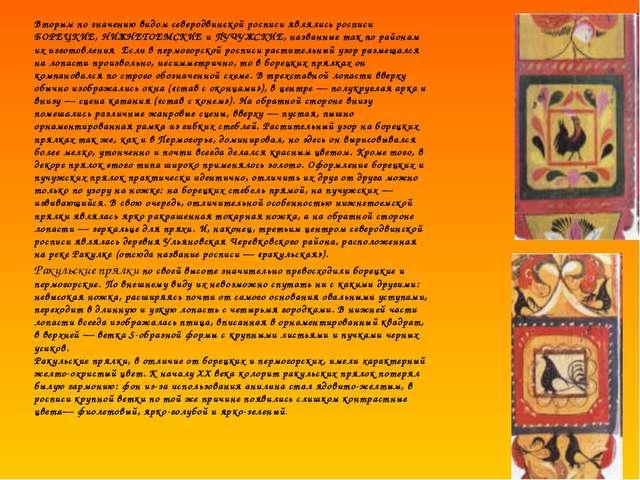 Вторым по значению видом северодвинской росписи являлись росписи БОРЕЦКИЕ, НИ...
