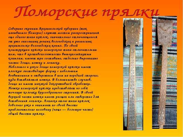 Северные окраины Архангельской губернии (так называемое Поморье) служат мес...