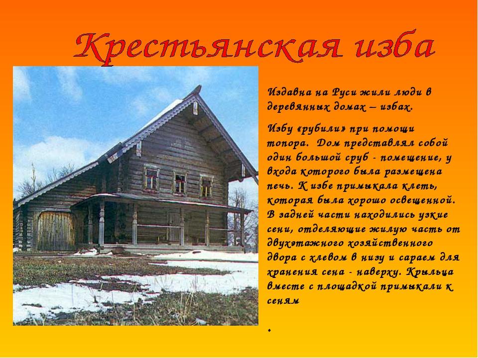 Издавна на Руси жили люди в деревянных домах – избах. Избу «рубили» при помощ...