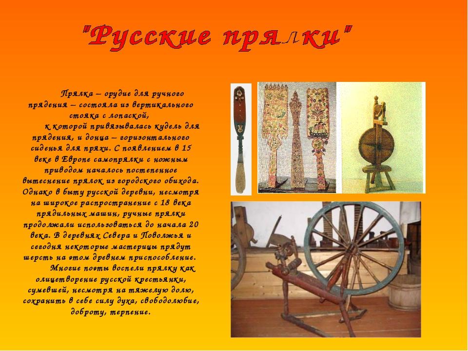 Прялка – орудие для ручного прядения – состояла из вертикального стояка с лоп...