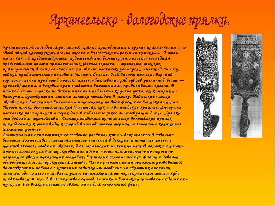 Архангельско-вологодская расписная прялка принадлежит к группе прялок-копыл и...