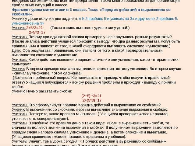 Введение математических понятий представляет также много возможностей для ор...