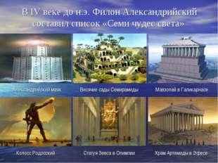 В IV веке до н.э. Филон Александрийский составил список «Семи чудес света» Ал