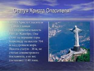 Статуя Христа Спасителя Статуя Христа Спасителя – самая главная достопримеча