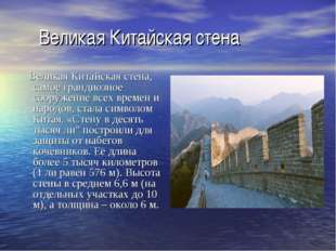 Великая Китайская стена Великая Китайская стена, самое грандиозное сооружени