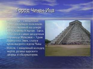 Город Чичен-Ица Чичен-Ица – священный город индейцев-тольтеков, расположенны