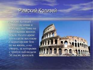 Римский Колизей Римский Колизей - символ величия и могущества Рима на протяж