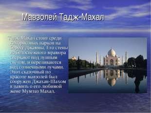 Мавзолей Тадж-Махал Тадж-Махал стоит среди кипарисовых парков на берегу Джам