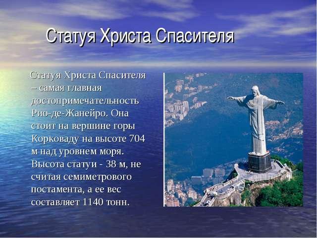 Статуя Христа Спасителя Статуя Христа Спасителя – самая главная достопримеча...