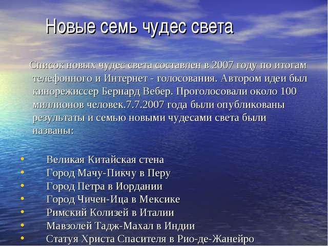 Новые семь чудес света Список новых чудес света составлен в 2007 году по ито...
