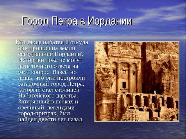 Город Петра в Иордании Кто такие набатеи и откуда они пришли на земли сегодн...