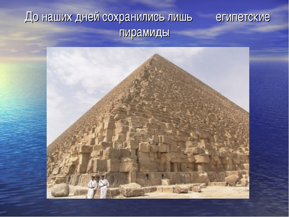 До наших дней сохранились лишь египетские пирамиды