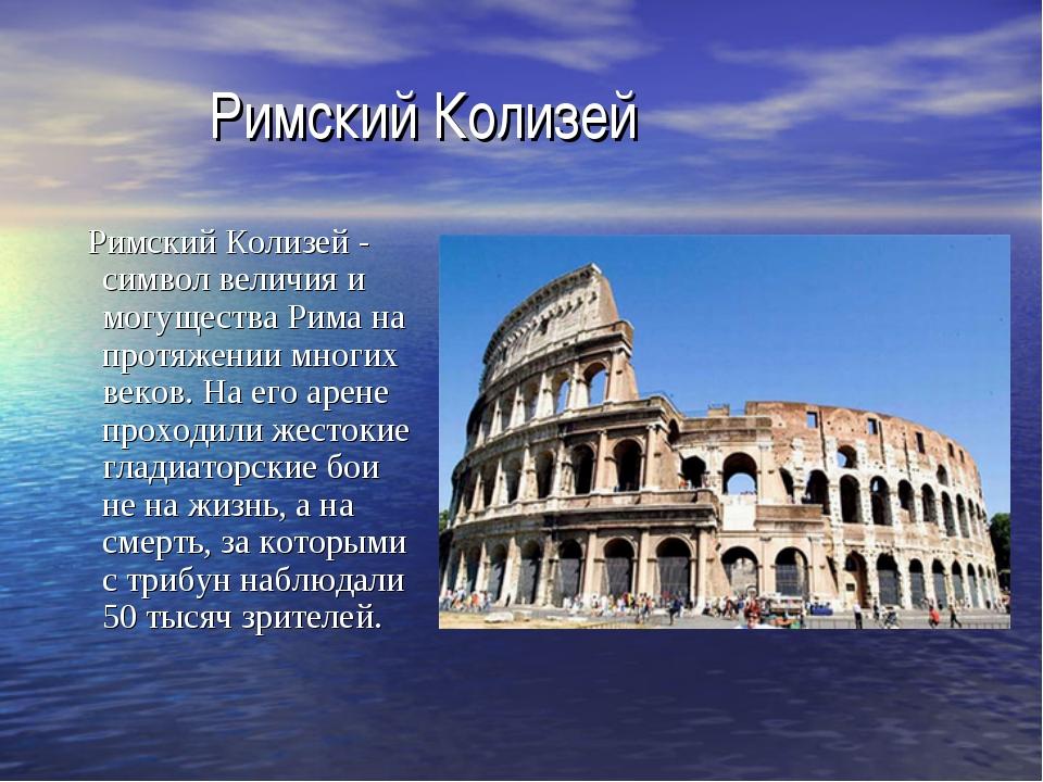 Римский Колизей Римский Колизей - символ величия и могущества Рима на протяж...