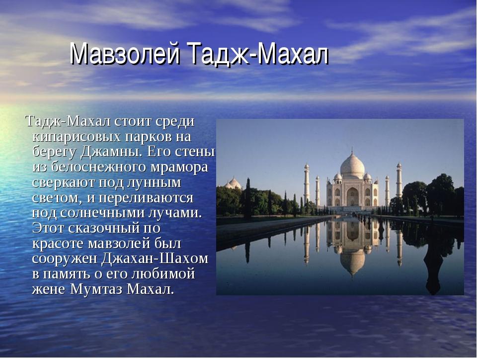 Мавзолей Тадж-Махал Тадж-Махал стоит среди кипарисовых парков на берегу Джам...