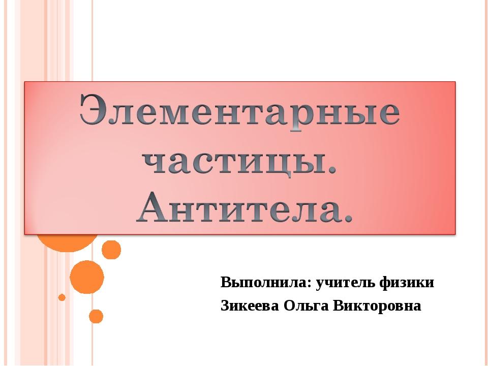Выполнила: учитель физики Зикеева Ольга Викторовна