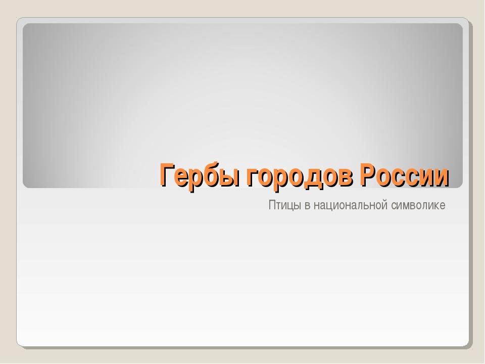 Гербы городов России Птицы в национальной символике