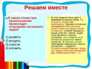 в) В каком слове при произношении происходит оглушение согласного звука? 1) р