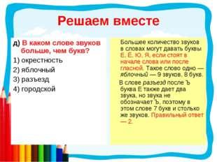 Решаем вместе д) В каком слове звуков больше, чем букв? 1) окрестность 2) ябл