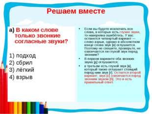 Решаем вместе а) В каком слове только звонкие согласные звуки? 1) подход 2) с