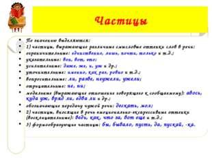 Частицы По значению выделяются: 1) частицы, выражающие различные смысловые от