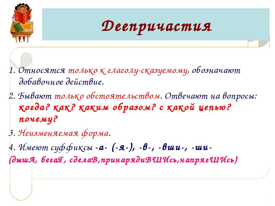 Деепричастия 1. Относятся только к глаголу-сказуемому, обозначают добавочное...