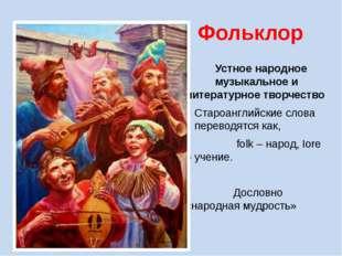 Фольклор     Устное народное музыкальное и литературное творчество  Староан