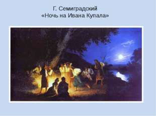 Г. Семиградский «Ночь на Ивана Купала»