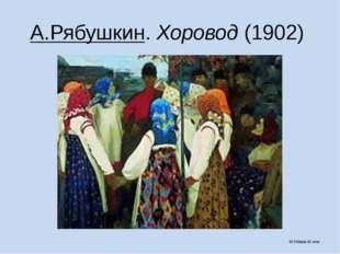 А.Рябушкин.Хоровод(1902)