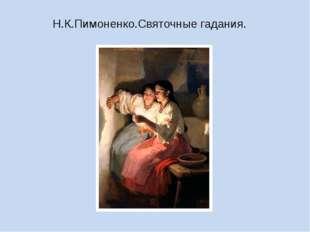Н.К.Пимоненко.Святочные гадания.