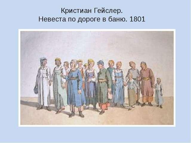 Кристиан Гейслер.  Невеста по дороге в баню. 1801