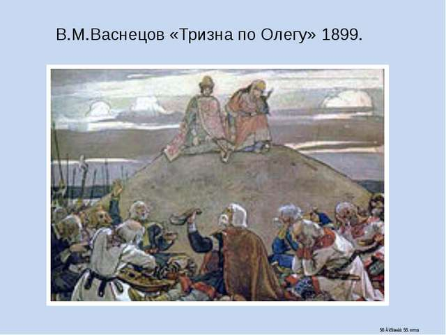 В.М.Васнецов «Тризна по Олегу» 1899.