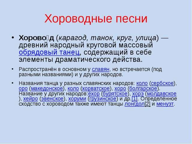 Хороводные песни Хорово́д(карагод, танок, круг, улица) — древний народ...