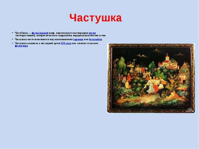 Часту́шка—фольклорныйжанр, короткая русская народнаяп...