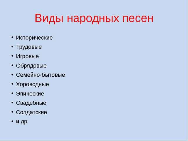 Виды народных песен Исторические  Трудовые  Игровые  Обрядовые  Семейно-...