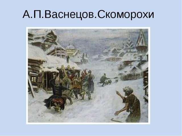 А.П.Васнецов.Скоморохи