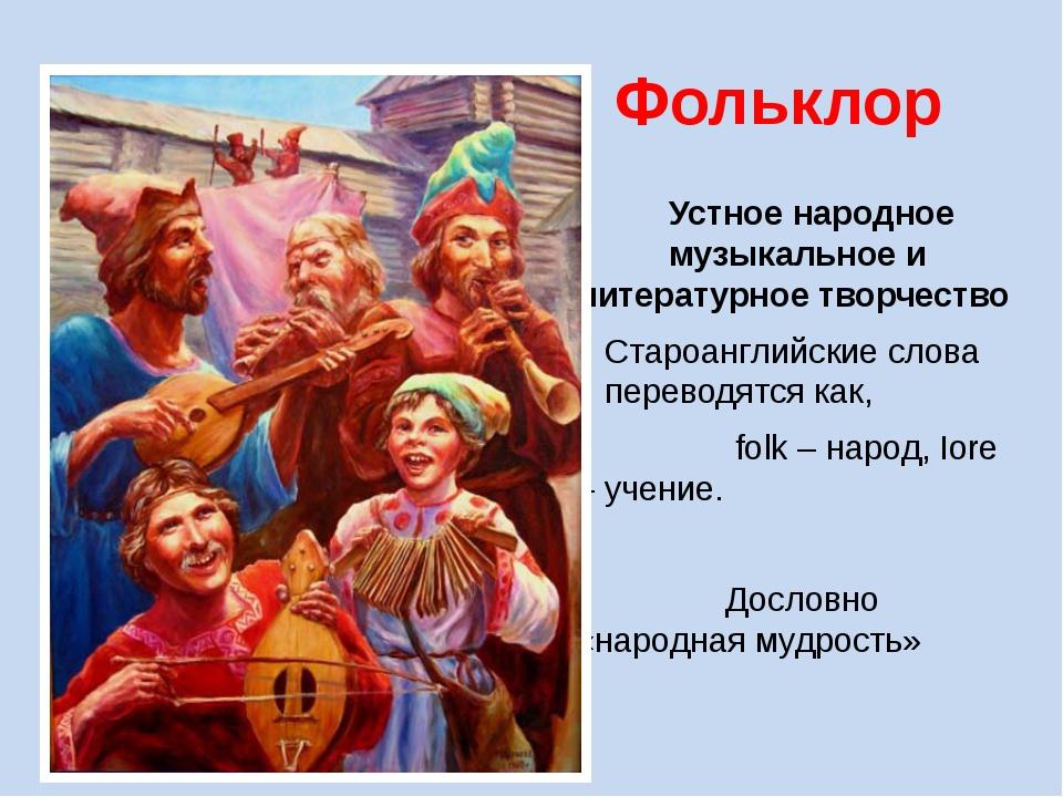 Фольклор     Устное народное музыкальное и литературное творчество  Староан...