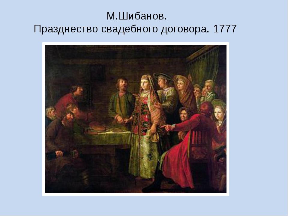 М.Шибанов. Празднество свадебного договора. 1777