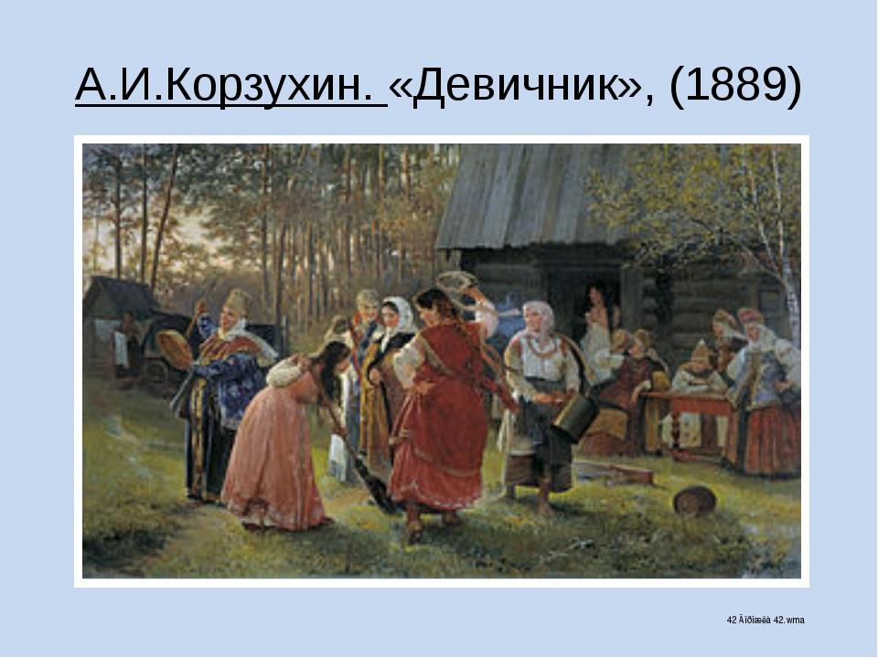 А.И.Корзухин. «Девичник», (1889)