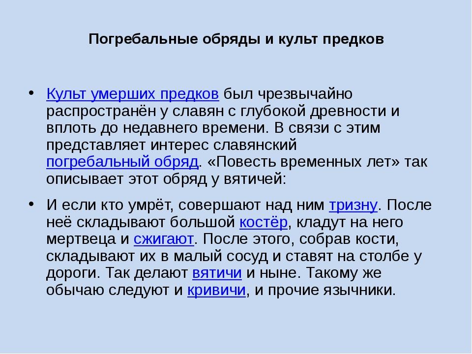 Погребальные обряды и культ предков  Культ умерших предковбыл чрезвыча...