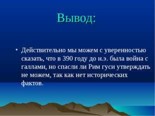 Вывод: Действительно мы можем с уверенностью сказать, что в 390 году до н.э.