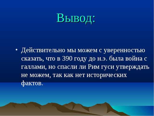 Вывод: Действительно мы можем с уверенностью сказать, что в 390 году до н.э....