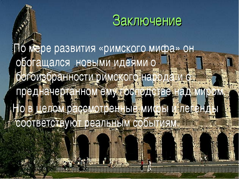 Заключение По мере развития «римского мифа» он обогащался новыми идеями о бог...