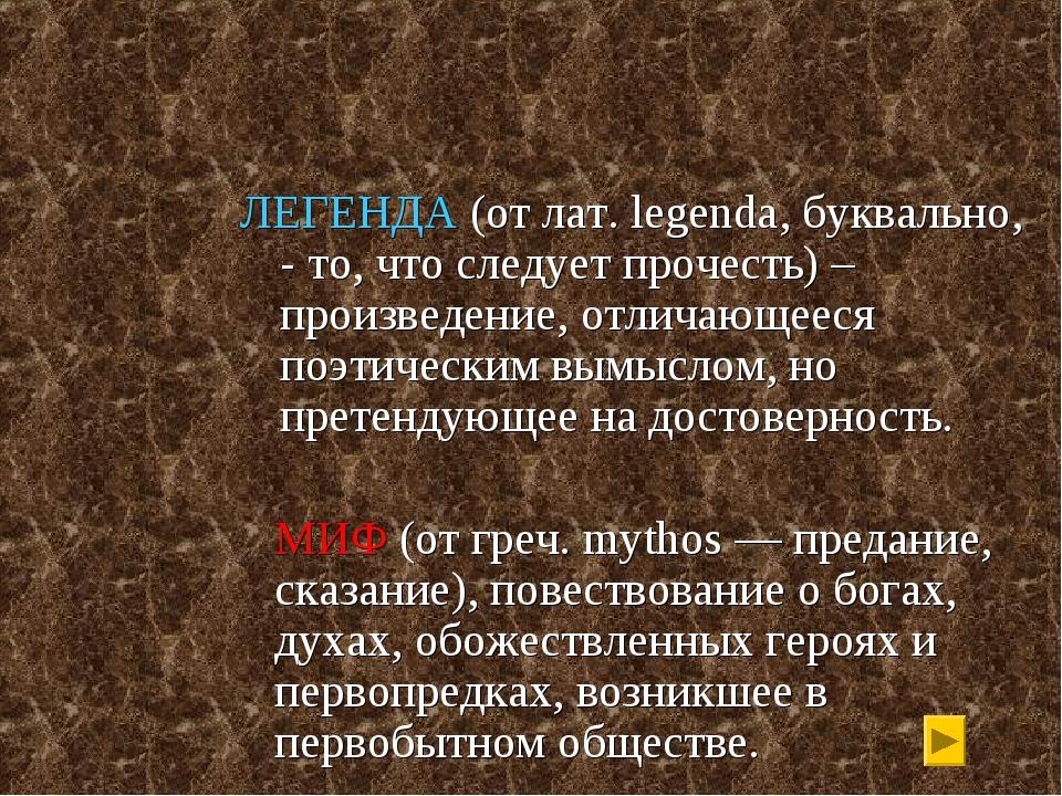 ЛЕГЕНДА (от лат. legenda, буквально, - то, что следует прочесть) – произведен...