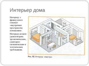 Интерьер дома Интерьер с французского означает «внутреннее пространство помещ