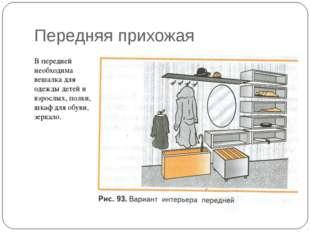 Передняя прихожая В передней необходима вешалка для одежды детей и взрослых,