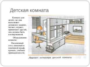 Детская комната Комната для детей, где они выполняют домашнее задание, читают