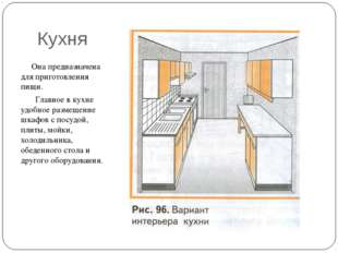Кухня Она предназначена для приготовления пищи. Главное в кухне удобное разме