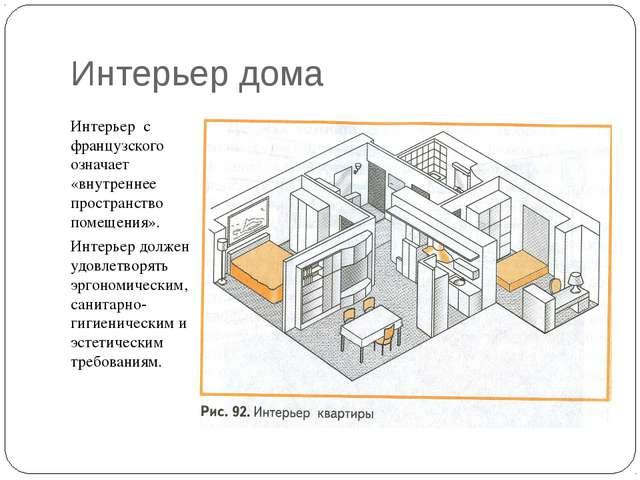 Интерьер дома Интерьер с французского означает «внутреннее пространство помещ...